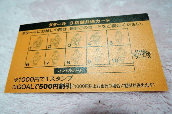 ダタール共通カード(裏面)