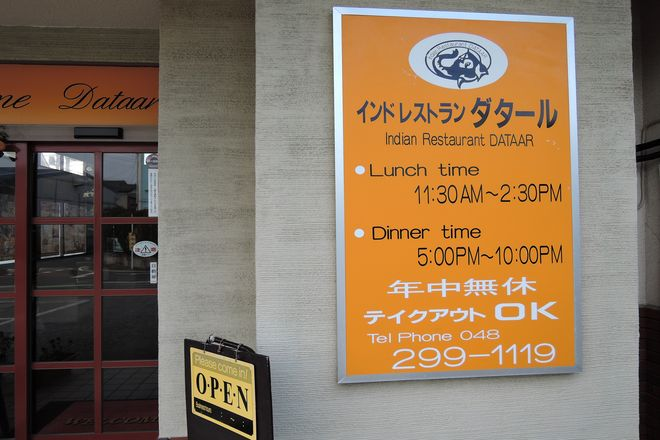 ダタール東川口店 営業時間