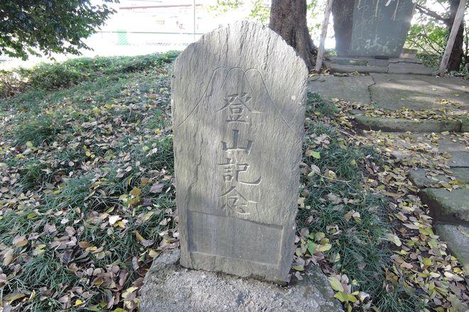 富士塚(登山記念)