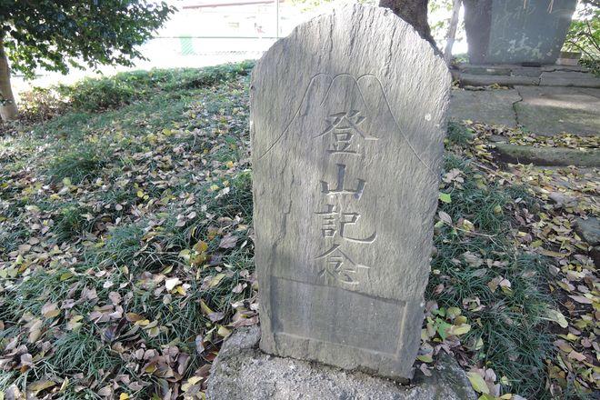 富士山登山記念の石碑