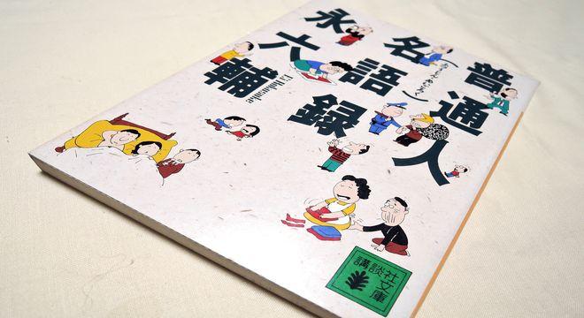 『普通人名語録』永六輔(講談社文庫)