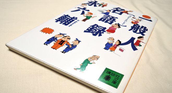 『一般人名語録』永六輔(講談社文庫)