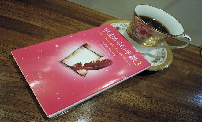 宇宙からの手紙3(角川文庫)