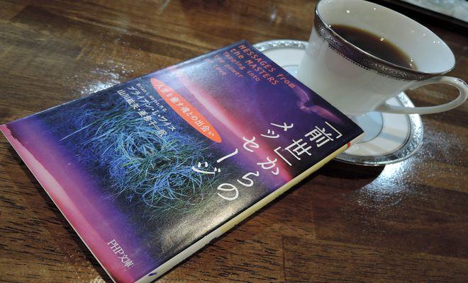 『前世からのメッセージ』(文庫本)
