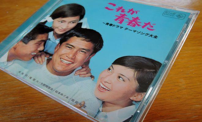 青春ドラマ テーマソング大全(CD)若い明日も収録!