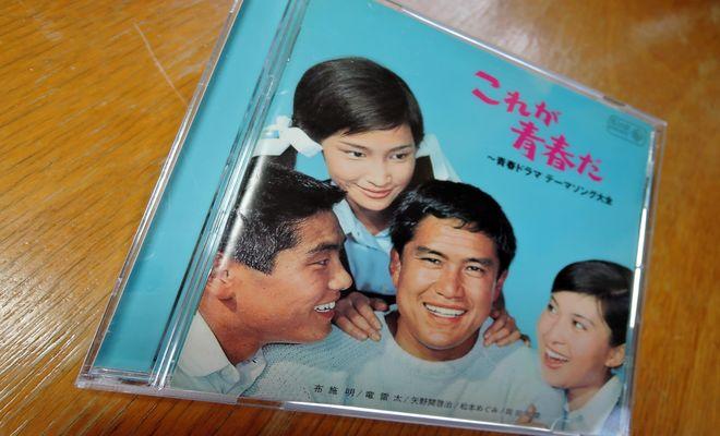 貴様と俺も収録!青春ドラマ テーマソング大全(CD)