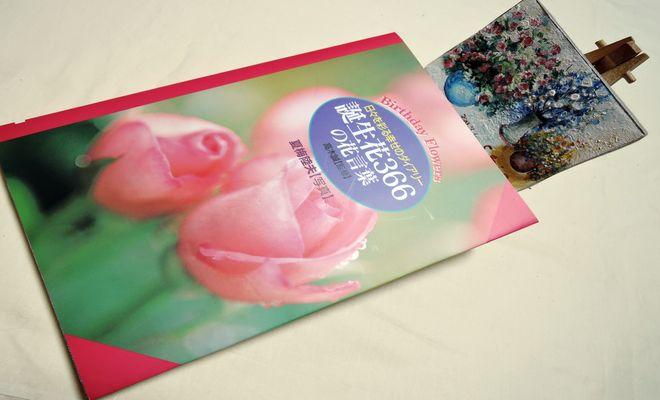 誕生花366の花言葉