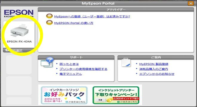 MyEPSON Portal