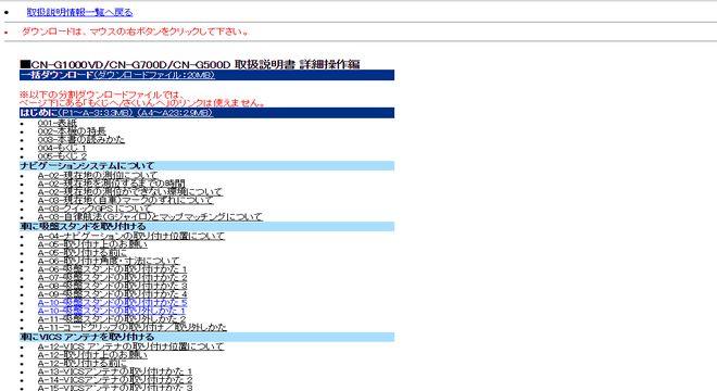 CN-G1000VDV取扱説明書(詳細操作編)
