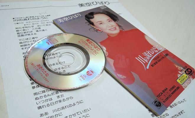 美空ひばりのシングルCD『川の流れのように』