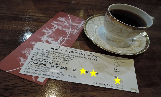 東京バレエ団<オレリーデュポンのボレロ>公演チケット