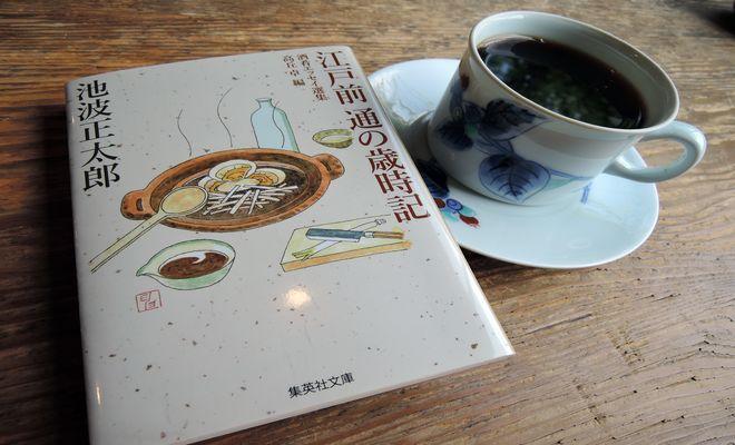 江戸前 通の歳時記(池波正太郎)