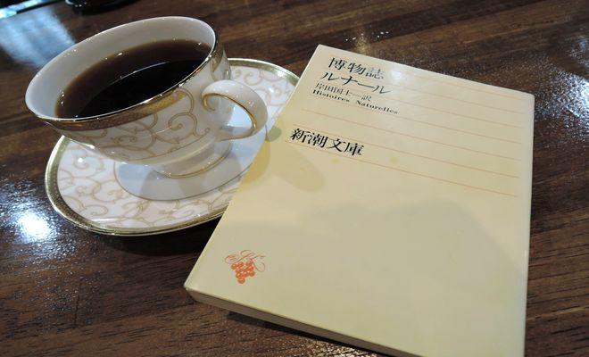 『博物誌』ルナール・著/岸田国士・訳(新潮文庫)