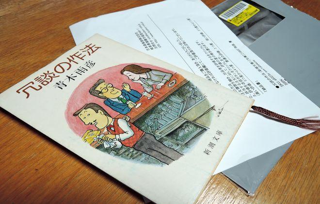Amazonで購入した『冗談の作法』(青木雨彦著)中古本