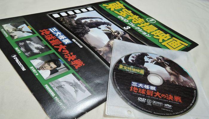 三大怪獣 地球最大の決戦(DVD)