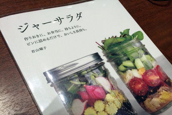 ジャーサラダのレシピ本