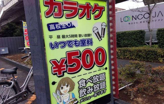 カラオケ ウェアハウス 入谷店