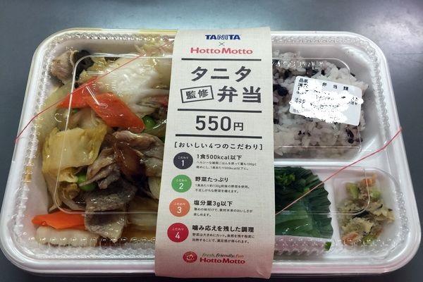 タニタ日替わり弁当