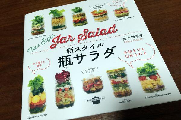瓶サラダ本