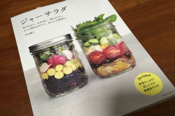 ジャーサラダ レシピ本