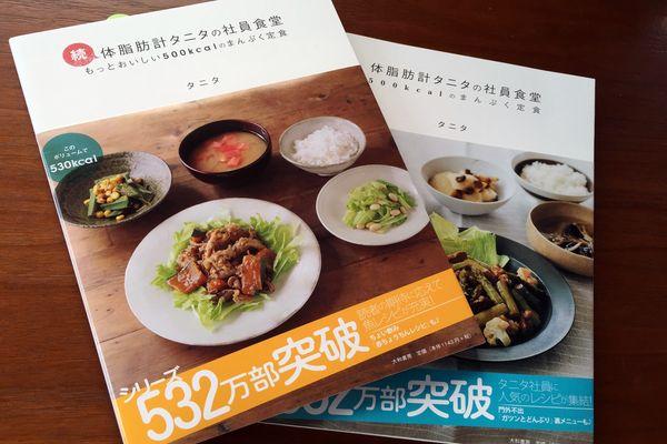 タニタ レシピ本