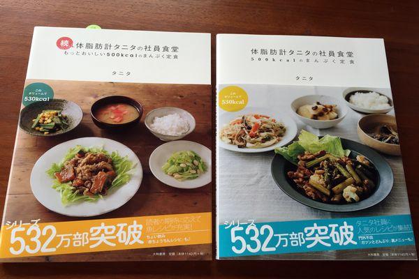 タニタレシピ本