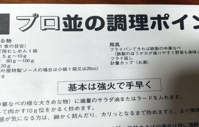 富士宮やきそばの作り方説明書