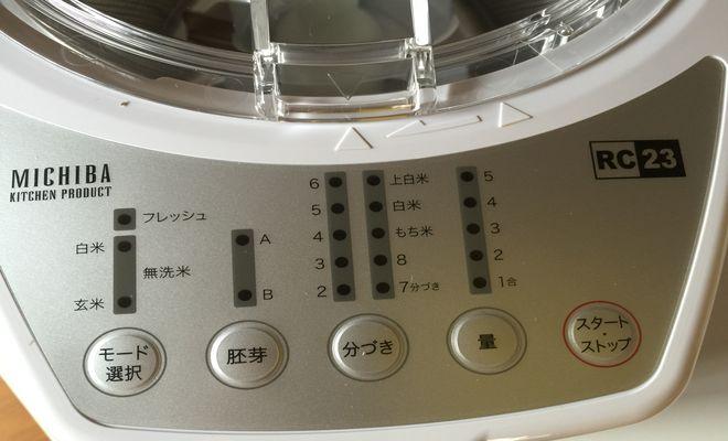 家庭用精米機のスイッチ