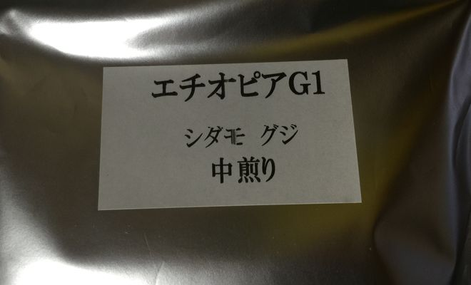 シダモ・グジ