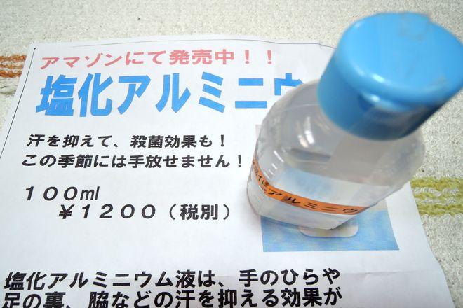 塩化アルミニウム液はAmazonで購入できます。