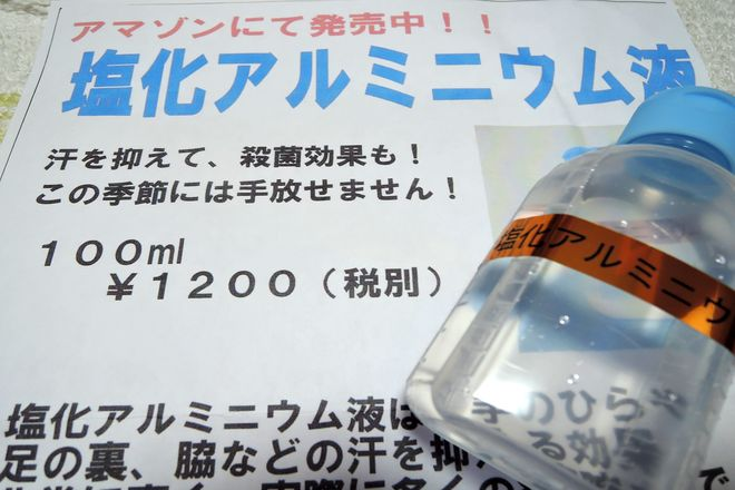 塩化アルミニウム液