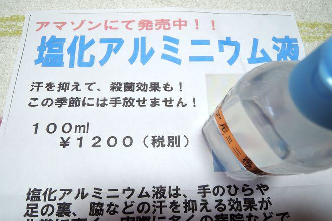 塩化アルミニウム液を購入しました。