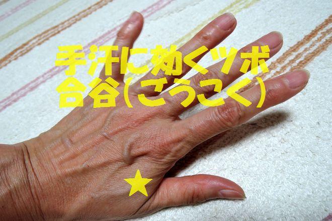 手汗に効くツボ|合谷(ごうこく)