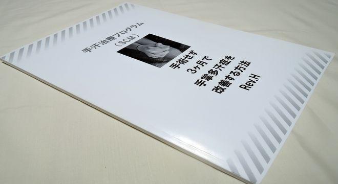 手汗治療プログラム(SCM)