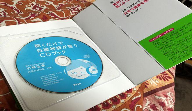 自律神経CDブック