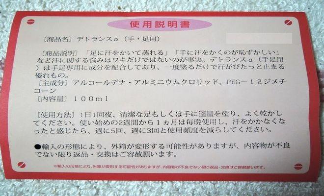 デトランスαの説明書(日本語)