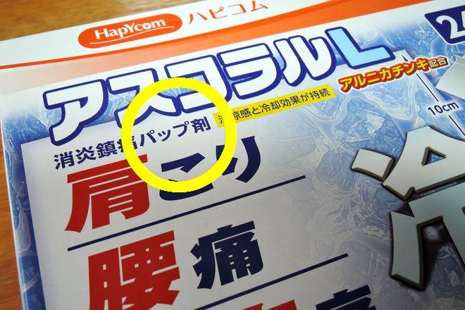 小指湿布には市販のパップ剤を使います。