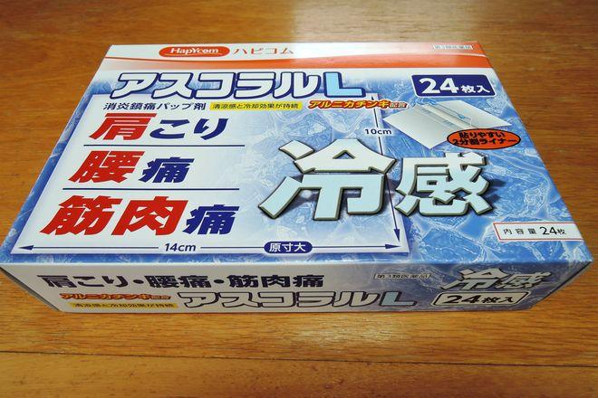 冷感タイプのパップ剤