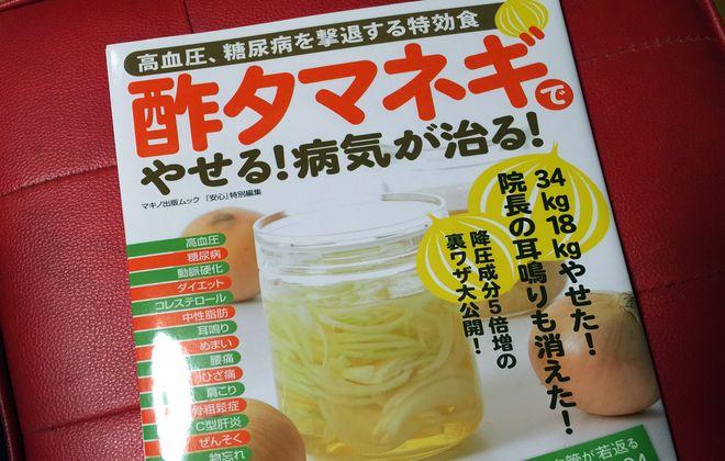 酢玉ねぎの本