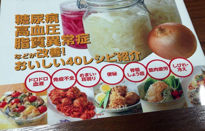 酢玉ねぎのレシピ本