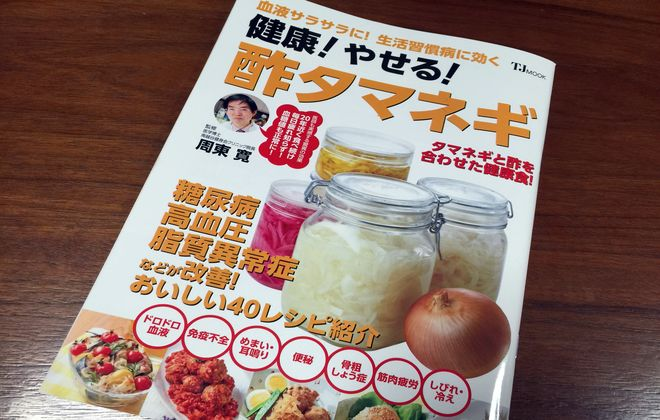 酢玉ねぎの雑誌