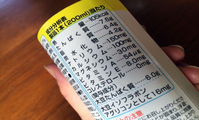 豆乳の栄養成分表