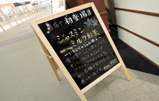 上島珈琲店のジャスミンミルク紅茶