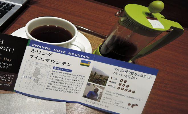 World Beans Present(上島珈琲店)