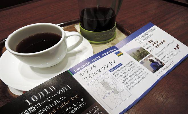 上島珈琲店のルワンダコーヒー
