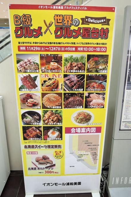イオン浦和美園店 グルメフェスティバル