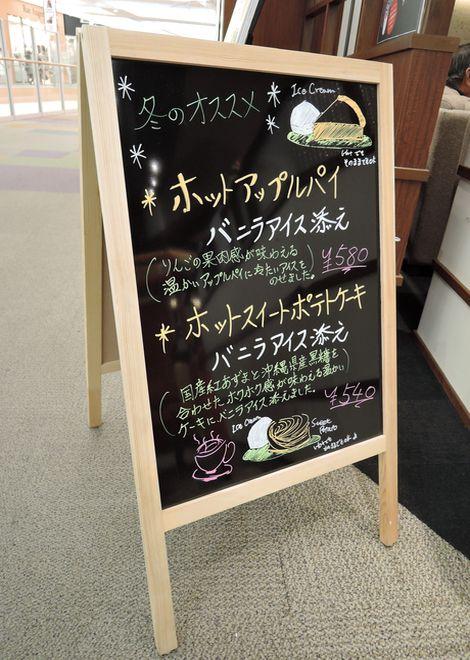 上島珈琲店 ホットアップルパイ スタンド看板