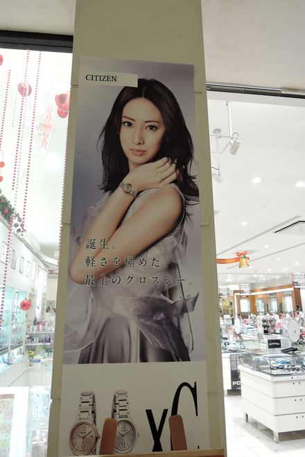 北川景子クロスシーのポスター