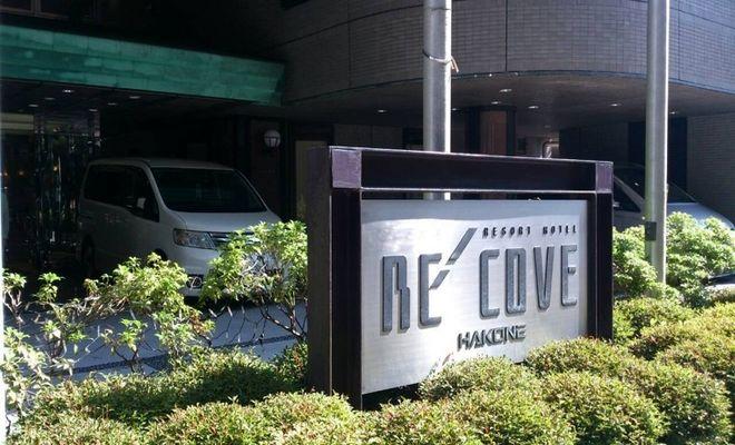 リカーヴ箱根|玄関