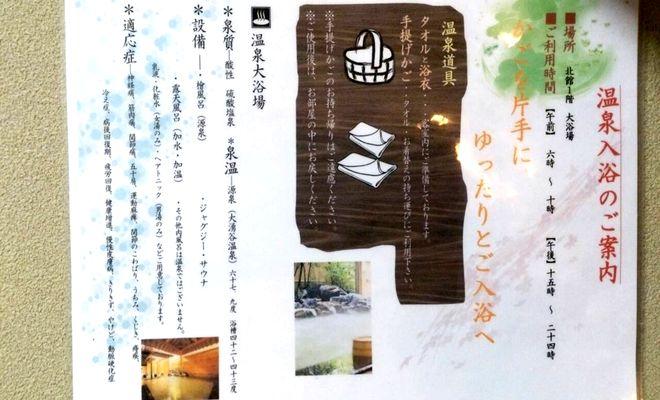 リカーヴ箱根 風呂